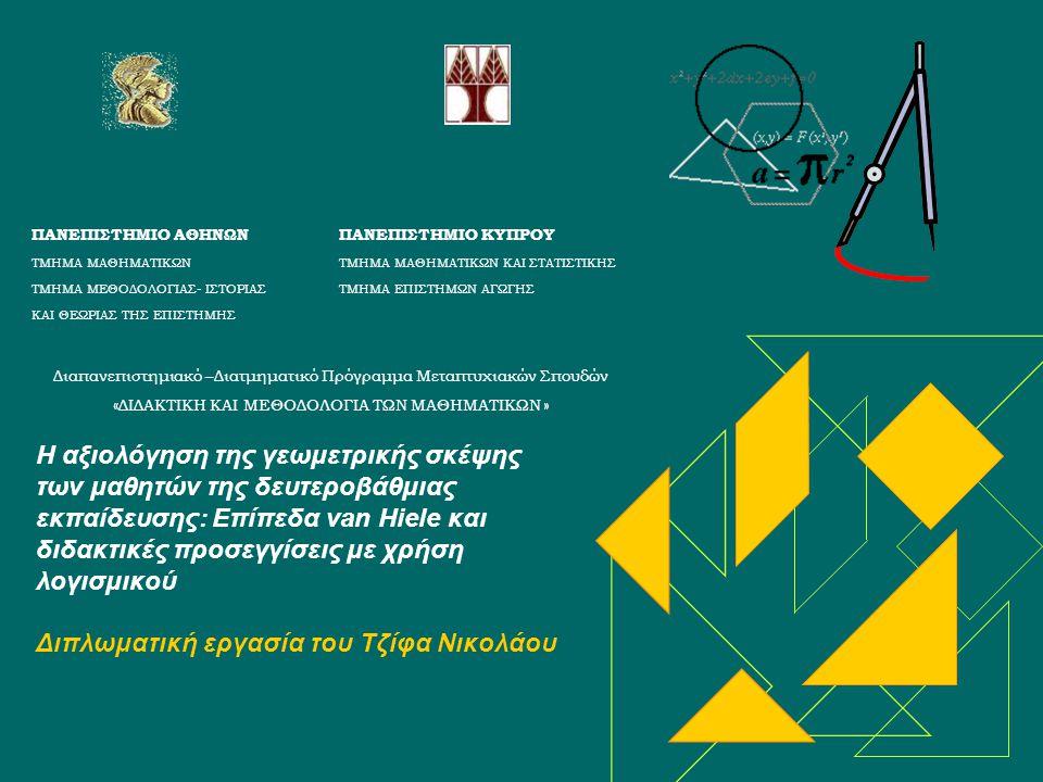 Η αξιολόγηση της γεωμετρικής σκέψης των μαθητών της δευτεροβάθμιας εκπαίδευσης: Επίπεδα van Hiele και διδακτικές προσεγγίσεις με χρήση λογισμικού Διπλ