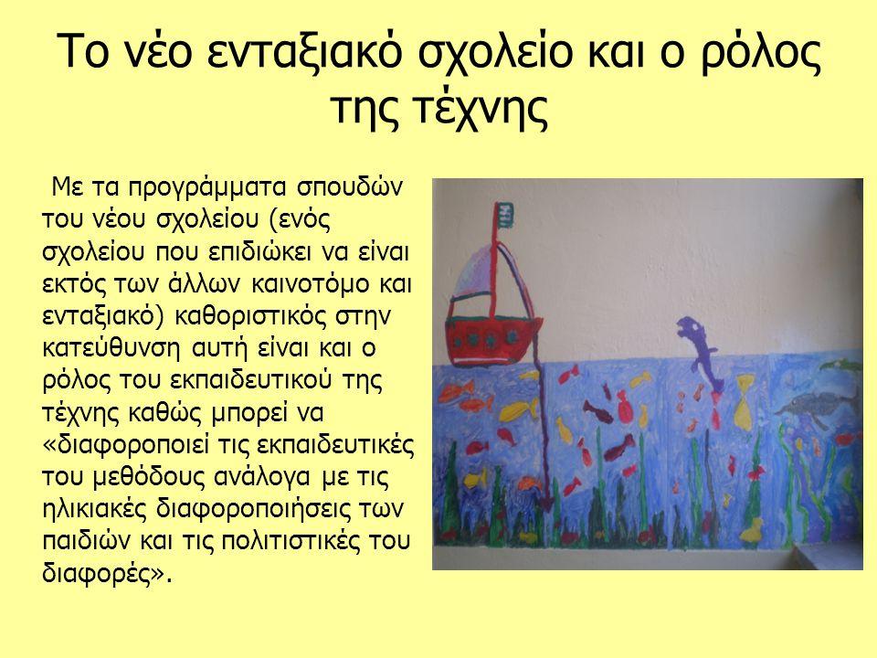 Το νέο ενταξιακό σχολείο και ο ρόλος της τέχνης Με τα προγράμματα σπουδών του νέου σχολείου (ενός σχολείου που επιδιώκει να είναι εκτός των άλλων καιν