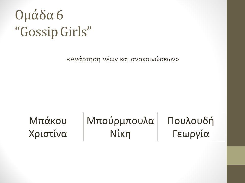 Ομάδα 6 Gossip Girls «Ανάρτηση νέων και ανακοινώσεων» Μπάκου Χριστίνα Μπούρμπουλα Νίκη Πουλουδή Γεωργία