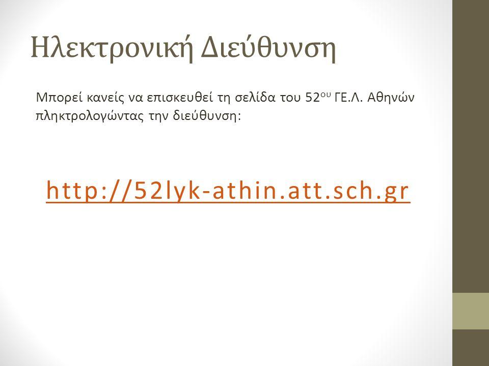 Ηλεκτρονική Διεύθυνση Μπορεί κανείς να επισκευθεί τη σελίδα του 52 ου ΓΕ.Λ.
