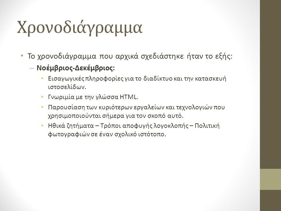 Χρονοδιάγραμμα Το χρονοδιάγραμμα που αρχικά σχεδιάστηκε ήταν το εξής: – Νοέμβριος-Δεκέμβριος: Εισαγωγικές πληροφορίες για το διαδίκτυο και την κατασκευή ιστοσελίδων.