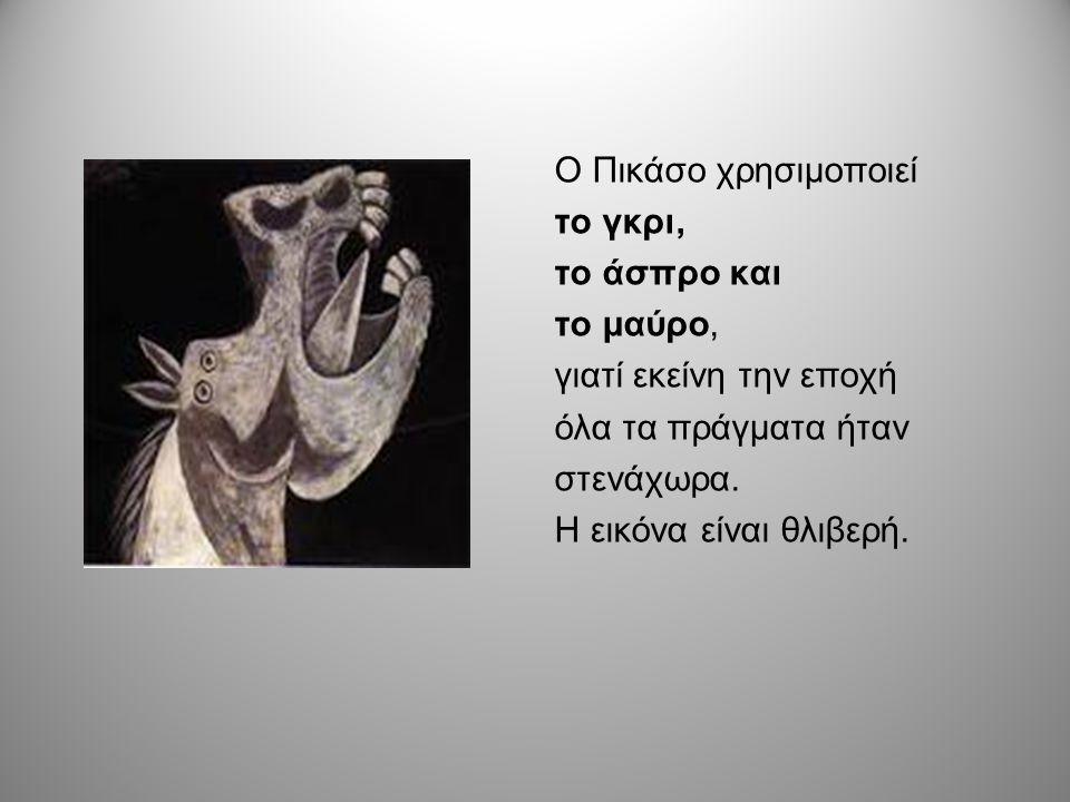 Ο Πικάσο χρησιμοποιεί το γκρι, το άσπρο και το μαύρο, γιατί εκείνη την εποχή όλα τα πράγματα ήταν στενάχωρα.