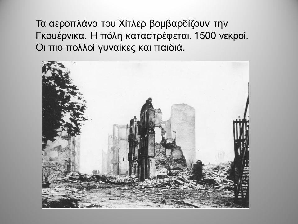 Τα αεροπλάνα του Χίτλερ βομβαρδίζουν την Γκουέρνικα. Η πόλη καταστρέφεται. 1500 νεκροί. Οι πιο πολλοί γυναίκες και παιδιά.