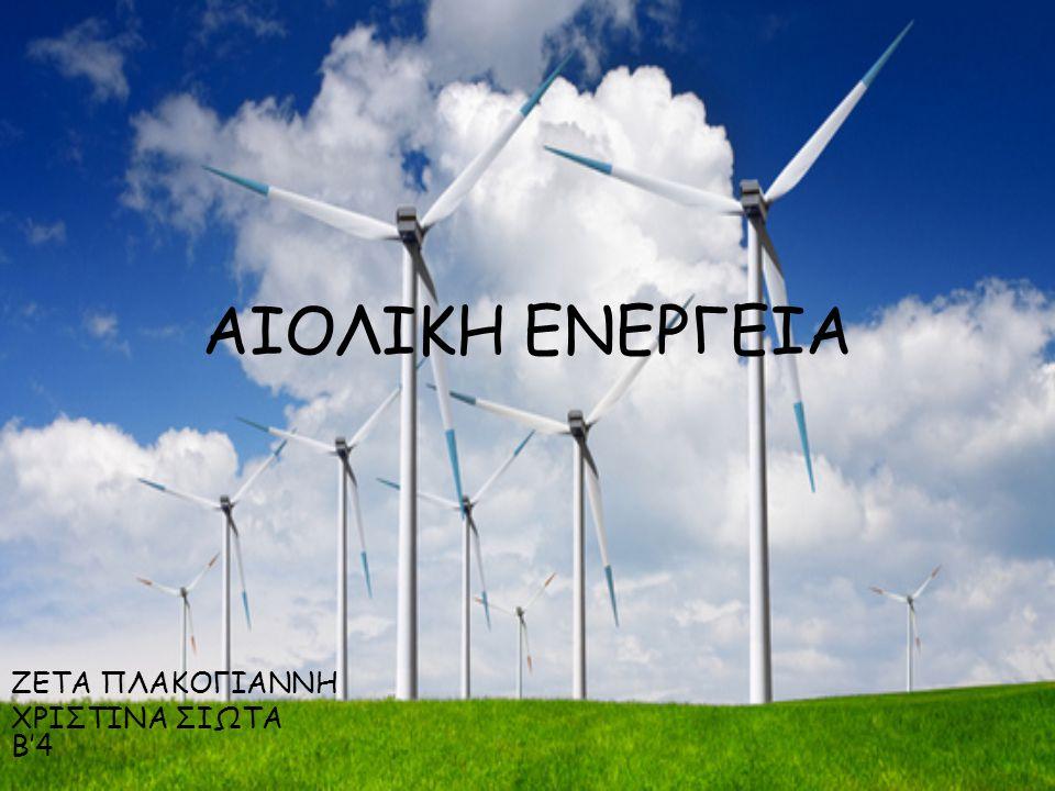 Τι είναι; Αιολική είναι η ενέργεια που μας δίνει ο άνεμος όταν φυσά.