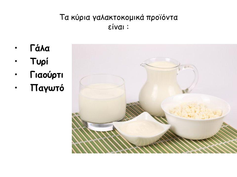 Τα κύρια γαλακτοκομικά προϊόντα είναι : Γάλα Τυρί Γιαούρτι Παγωτό