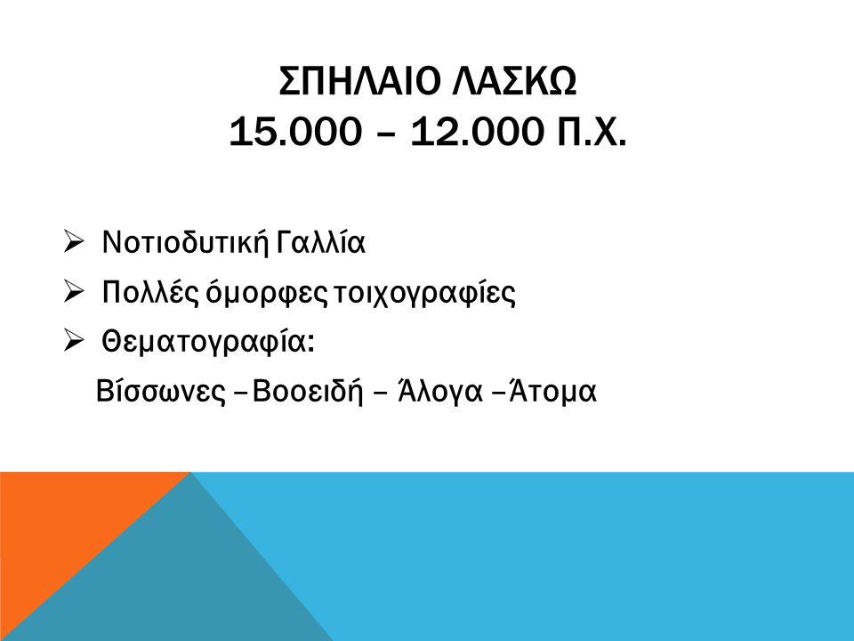 ΣΠΗΛΑΙΟ ΛΑΣΚΩ 15.000 – 12.000 Π.Χ.