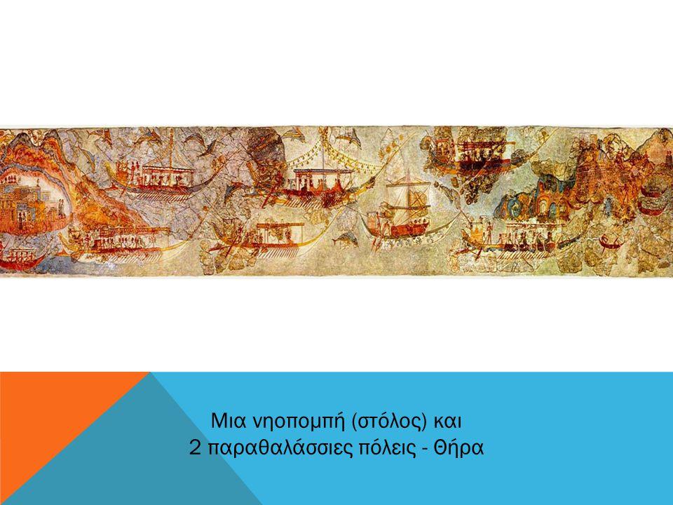 Μια νηοπομπή (στόλος) και 2 παραθαλάσσιες πόλεις - Θήρα