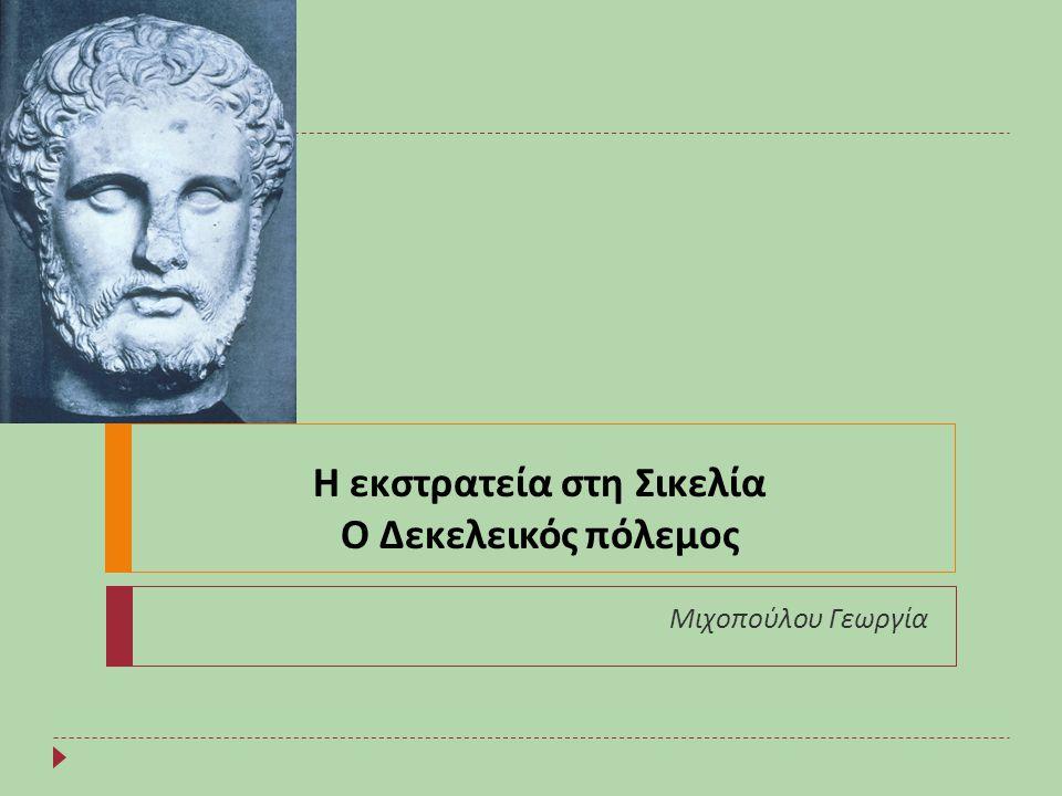 Η εκστρατεία στη Σικελία – Ο Αλκιβιάδης Οργανώνεται εκστρατεία με αρχηγούς : 1.