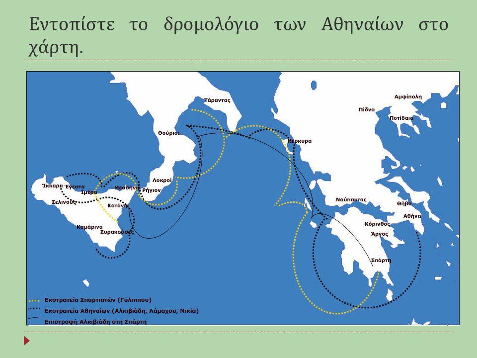 Εντοπίστε το δρομολόγιο των Αθηναίων στο χάρτη.