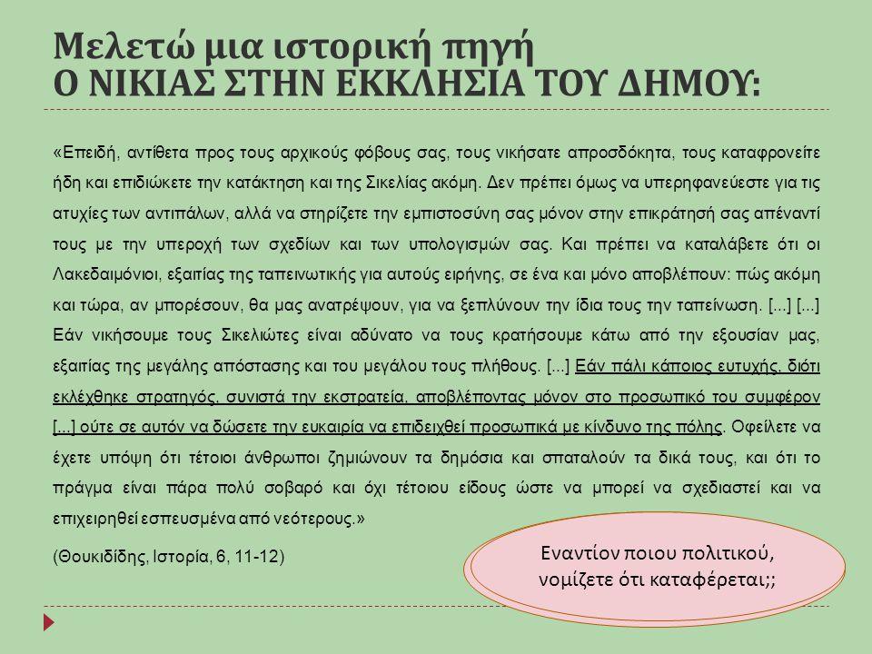 να στείλουν ισχυρό στράτευμα στη Σικελία εναντίον των Αθηναίων, να οχυρώσουν τη Δεκέλεια στην Αττική, για να α π οκόψουν την Αθήνα α π ό την αγροτική τους ενδοχώρα.