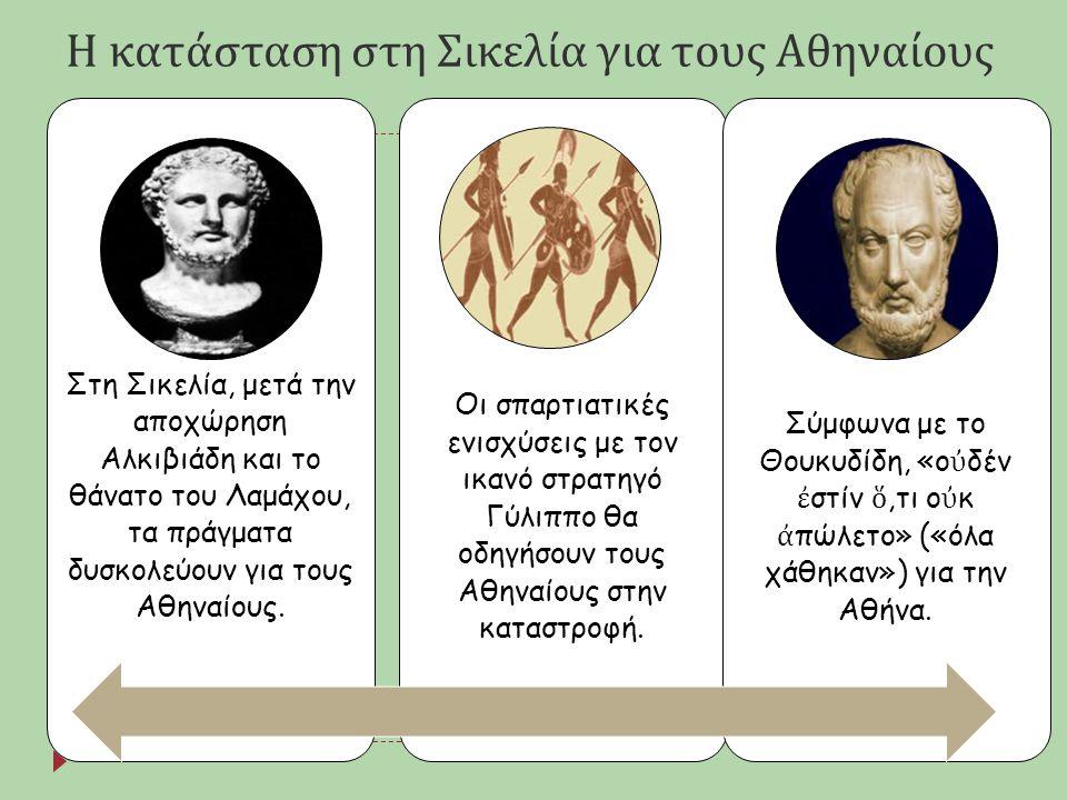 Η κατάσταση στη Σικελία για τους Αθηναίους Στη Σικελία, μετά την αποχώρηση Αλκιβιάδη και το θάνατο του Λαμάχου, τα πράγματα δυσκολεύουν για τους Αθηνα
