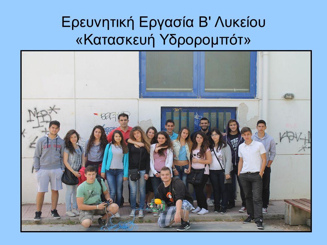 Ερευνητική Εργασία Β' Λυκείου «Κατασκευή Υδρορομπότ»