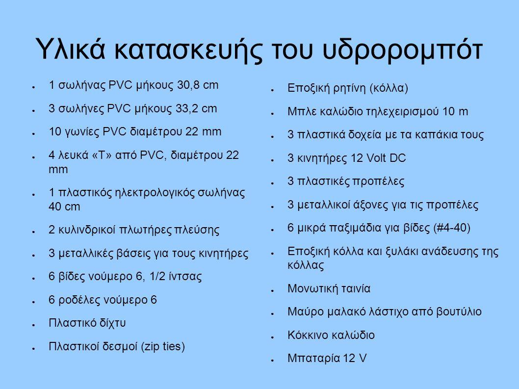 Υλικά κατασκευής του υδρορομπότ ● 1 σωλήνας PVC μήκους 30,8 cm ● 3 σωλήνες PVC μήκους 33,2 cm ● 10 γωνίες PVC διαμέτρου 22 mm ● 4 λευκά «Τ» από PVC, δ