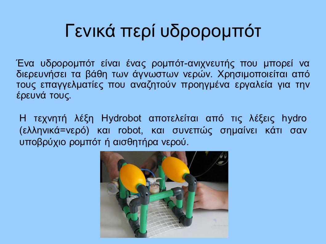 Γενικά περί υδρορομπότ Ένα υδρορομπότ είναι ένας ρομπότ-ανιχνευτής που μπορεί να διερευνήσει τα βάθη των άγνωστων νερών. Χρησιμοποιείται από τους επαγ