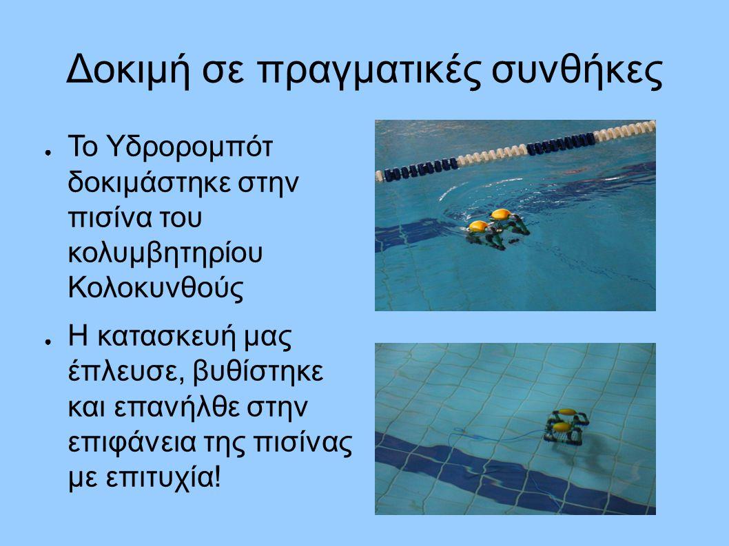 Δοκιμή σε πραγματικές συνθήκες ● Το Υδρορομπότ δοκιμάστηκε στην πισίνα του κολυμβητηρίου Κολοκυνθούς ● Η κατασκευή μας έπλευσε, βυθίστηκε και επανήλθε