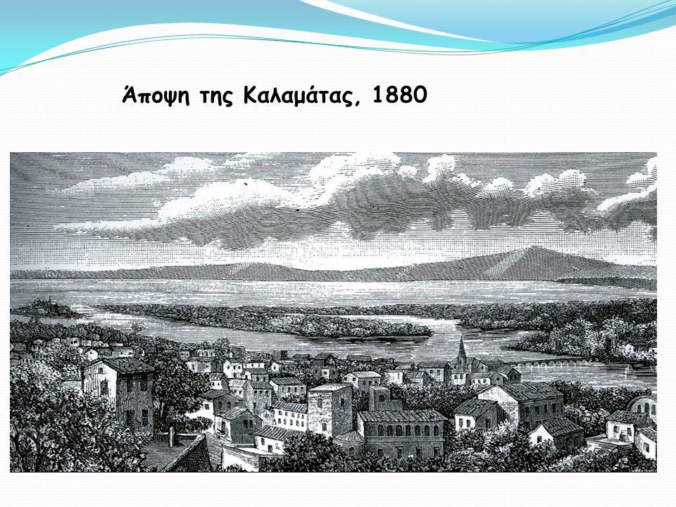 Άποψη της Καλαμάτας, 1880