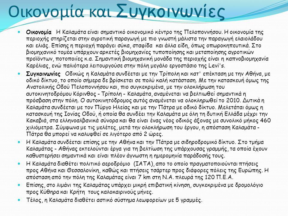Οικονομία και Συγκοινωνίες Οικονομία Η Καλαμάτα είναι σημαντικό οικονομικό κέντρο της Πελοποννήσου. Η οικονομία της περιοχής στηρίζεται στην αγροτική