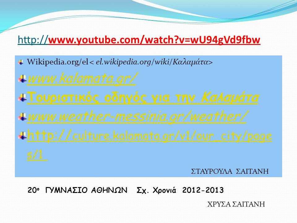 http://www.youtube.com/watch?v=wU94gVd9fbw Wikipedia.org/el www.kalamata.gr/  Τουριστικός οδηγός για την Καλαμάτα www.weather-messinia.gr/weather/ ht