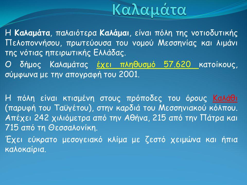 Η Καλαμάτα, παλαιότερα Καλάμαι, είναι πόλη της νοτιοδυτικής Πελοποννήσου, πρωτεύουσα του νομού Μεσσηνίας και λιμάνι της νότιας ηπειρωτικής Ελλάδας. Ο