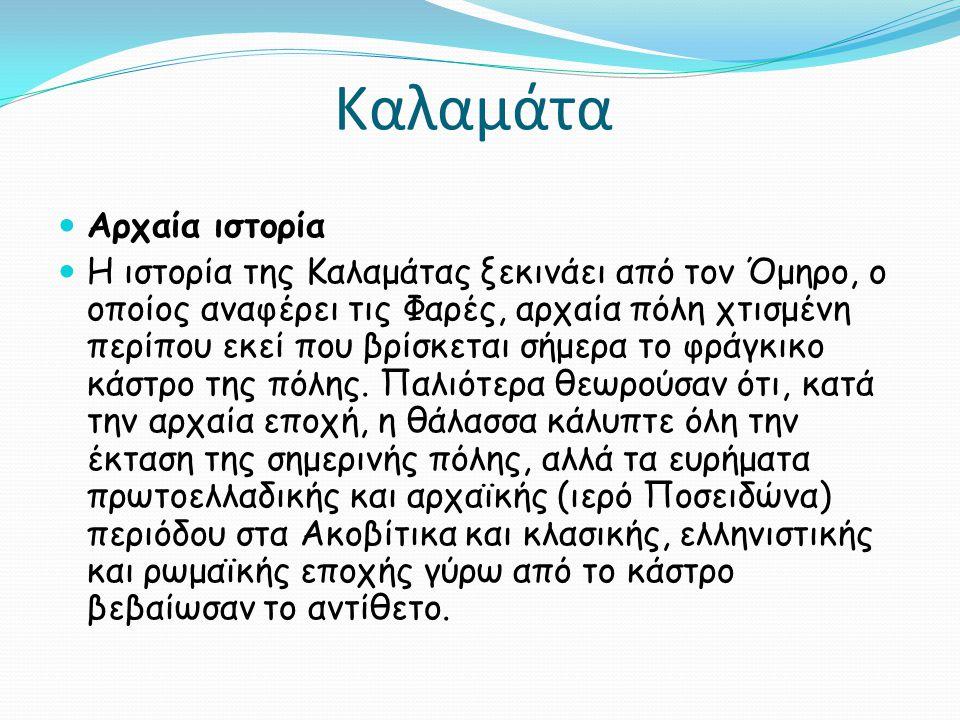 Αρχαία ιστορία Η ιστορία της Καλαμάτας ξεκινάει από τον Όμηρο, ο οποίος αναφέρει τις Φαρές, αρχαία πόλη χτισμένη περίπου εκεί που βρίσκεται σήμερα το