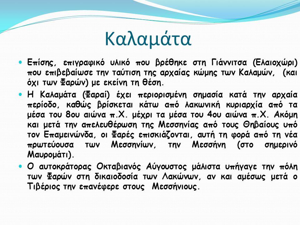 Επίσης, επιγραφικό υλικό που βρέθηκε στη Γιάννιτσα (Ελαιοχώρι) που επιβεβαίωσε την ταύτιση της αρχαίας κώμης των Καλαμών, (και όχι των Φαρών) με εκείν
