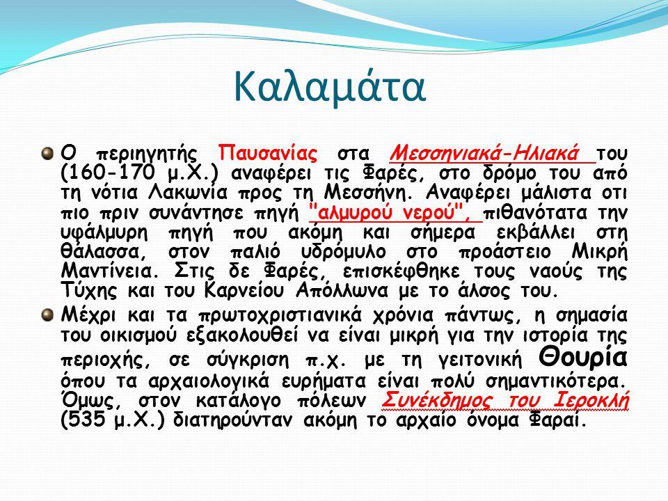 Ο περιηγητής Παυσανίας στα Μεσσηνιακά-Ηλιακά του (160-170 μ.Χ.) αναφέρει τις Φαρές, στο δρόμο του από τη νότια Λακωνία προς τη Μεσσήνη. Αναφέρει μάλισ