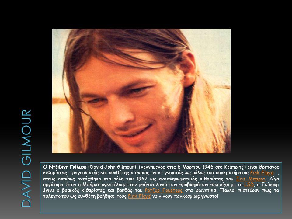 Ο Νίκολας Μπέρκλεϋ Μέισον (, 27 Ιανουαρίου 1944, Ετνγκμπάστον, Μπέρμινχαμ, Αγγλία) ήταν ο ντράμερ του ροκ συγκροτήματος των Pink Floyd και το μόνο μέλος του συγκροτήματος που ήταν παρόν καθ όλη τη διάρκειά ύπαρξής του (1965-1995), έχοντας χαρακτηριστεί και «ενωτική δύναμη» της μπάντας.
