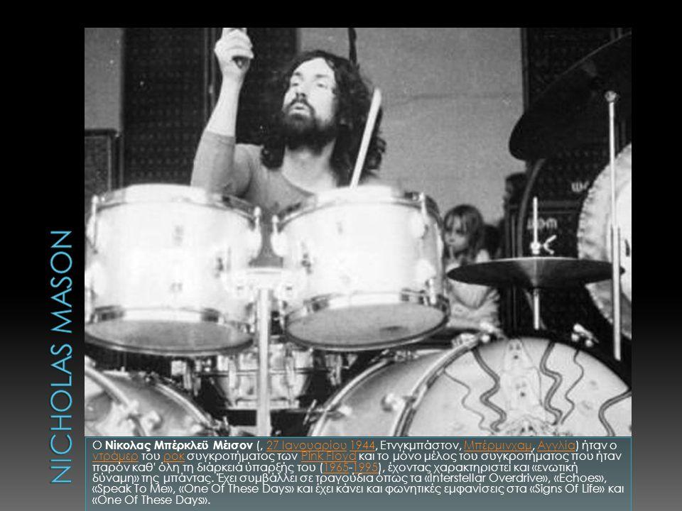 RICHARD WRIGHT ( 28 Ιουλίου 1943 - 15 Σεπτεμβρίου 2008) Βρετανός μουσικός, που έπαιξε πιάνο και πλήκτρα στο βρετανικό progressive συγκρότημα Pink Floyd.