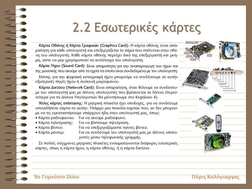 Πάρις Καλόγιωργας9o Γυμνάσιο Ιλίου Είναι υπεύθυνος για τις κυριότερες επεξεργασίες που γίνονται στον υπολογιστή. Όλα τα δεδομένα μεταφέρονται από την