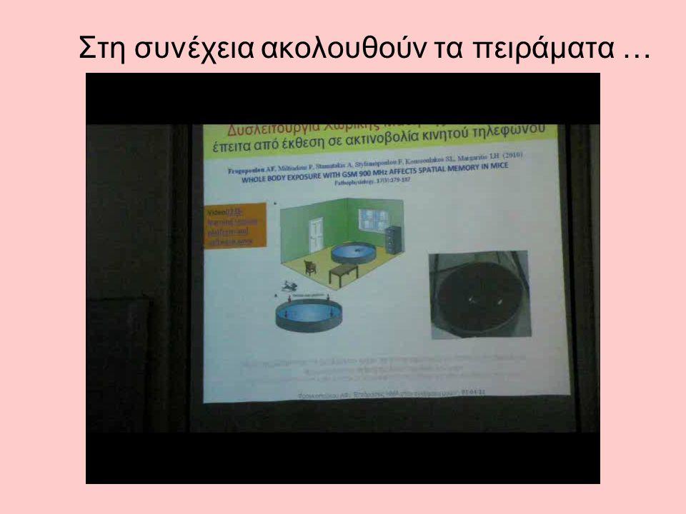 Συμπεράσματα Η ακτινοβολία κινητού τηλεφώνου για τέσσερις μέρες υπό αυτές τις συνθήκες προκάλεσε : διαταραχή της μνήμης διαταραχή στην εκμάθηση