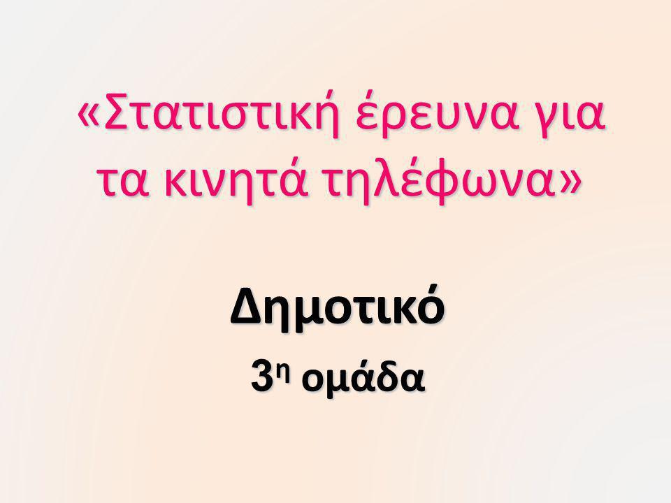 «Στατιστική έρευνα για τα κινητά τηλέφωνα» Δημοτικό 3 η ομάδα