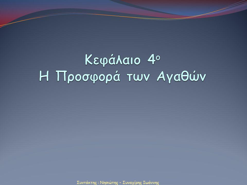 Η γραμμική συνάρτηση προσφοράς Ένα παράδειγμα.Έστω η γραμμική συνάρτηση προσφοράς Q S = -8 + 4P.