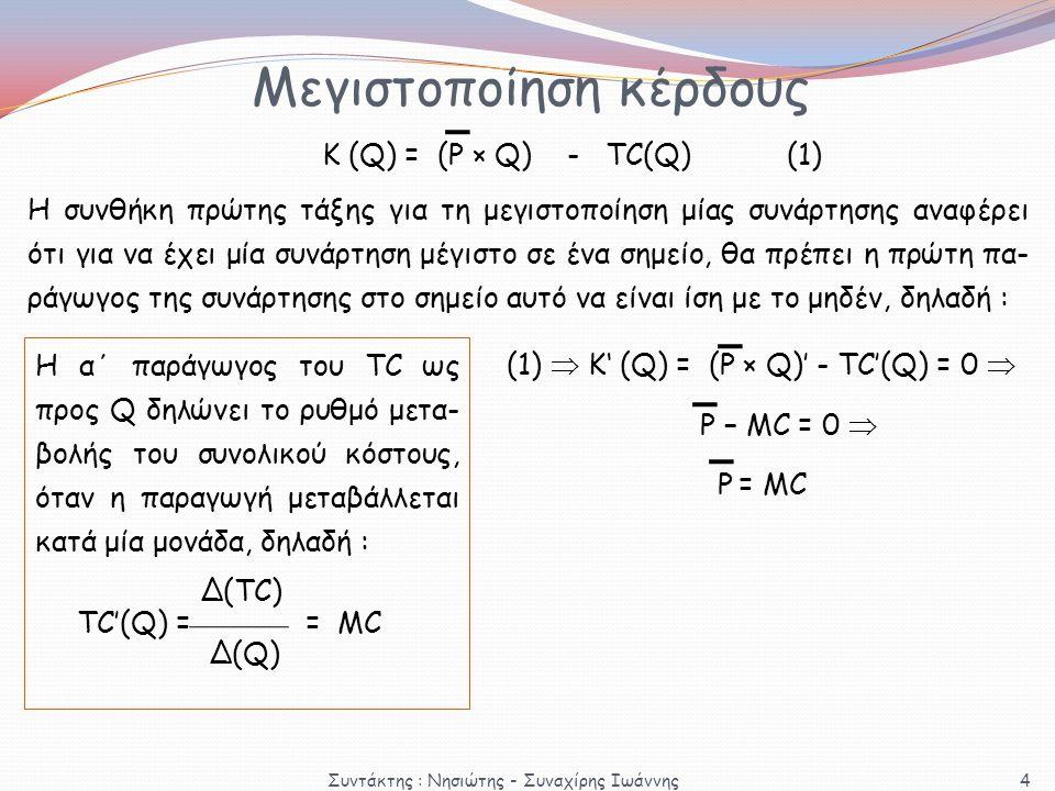 Μεγιστοποίηση κέρδους Κ (Q) = (Ρ × Q) - TC(Q) (1) Η συνθήκη πρώτης τάξης για τη μεγιστοποίηση μίας συνάρτησης αναφέρει ότι για να έχει μία συνάρτηση μ