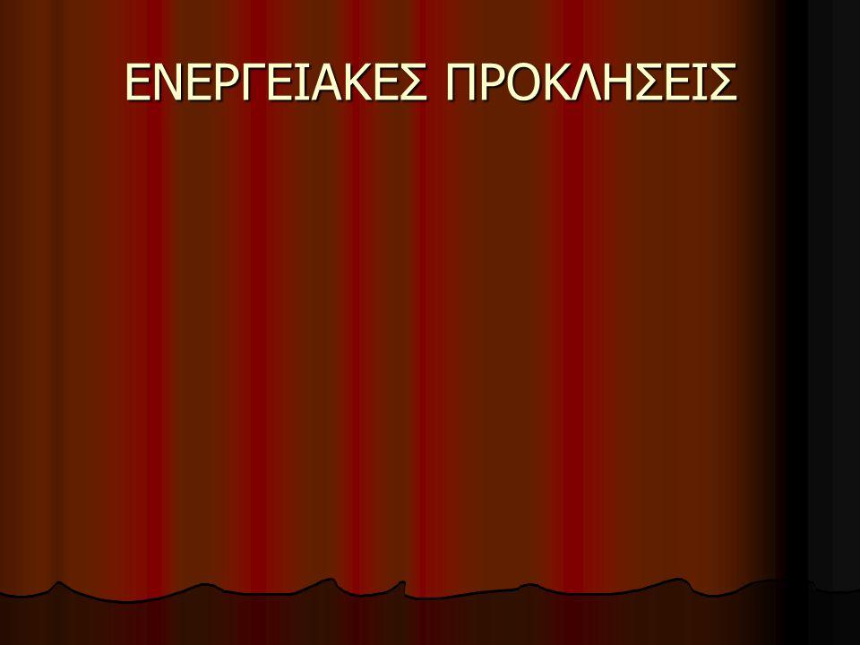 ΕΝΕΡΓΕΙΑΚΕΣ ΠΡΟΚΛΗΣΕΙΣ