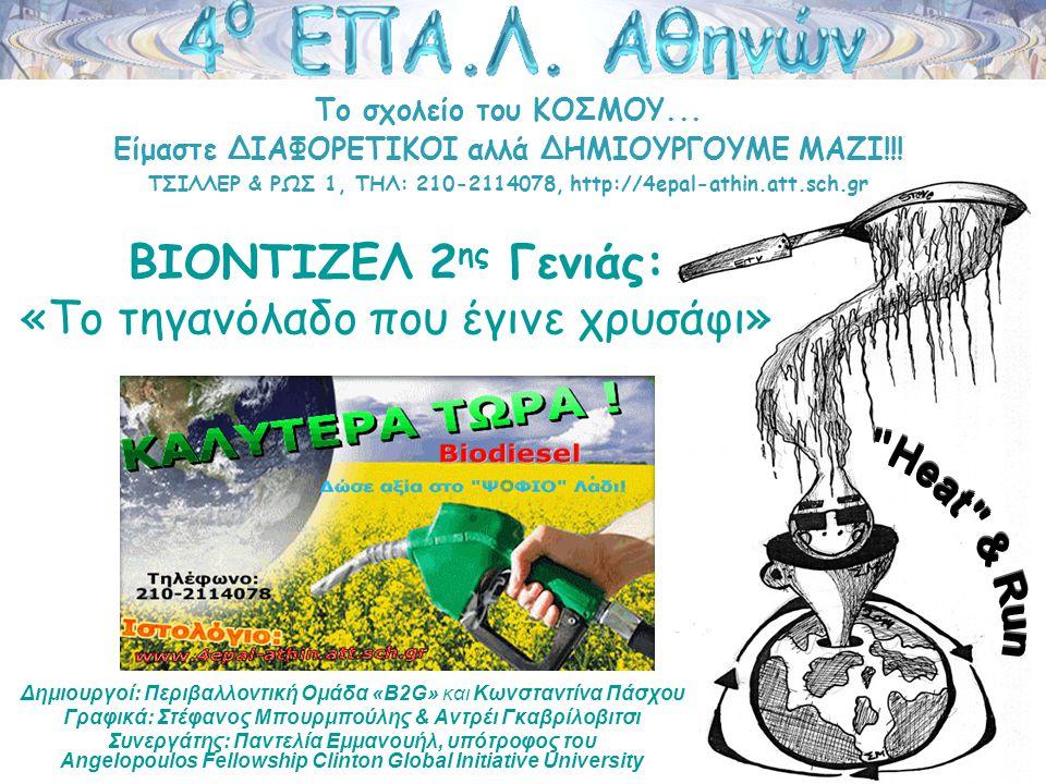 1 Το σχολείο του ΚΟΣΜΟΥ... Είμαστε ΔΙΑΦΟΡΕΤΙΚΟΙ αλλά ΔΗΜΙΟΥΡΓΟΥΜΕ ΜΑΖΙ!!! ΤΣΙΛΛΕΡ & ΡΩΣ 1, ΤΗΛ: 210-2114078, http://4epal-athin.att.sch.gr Δημιουργοί: