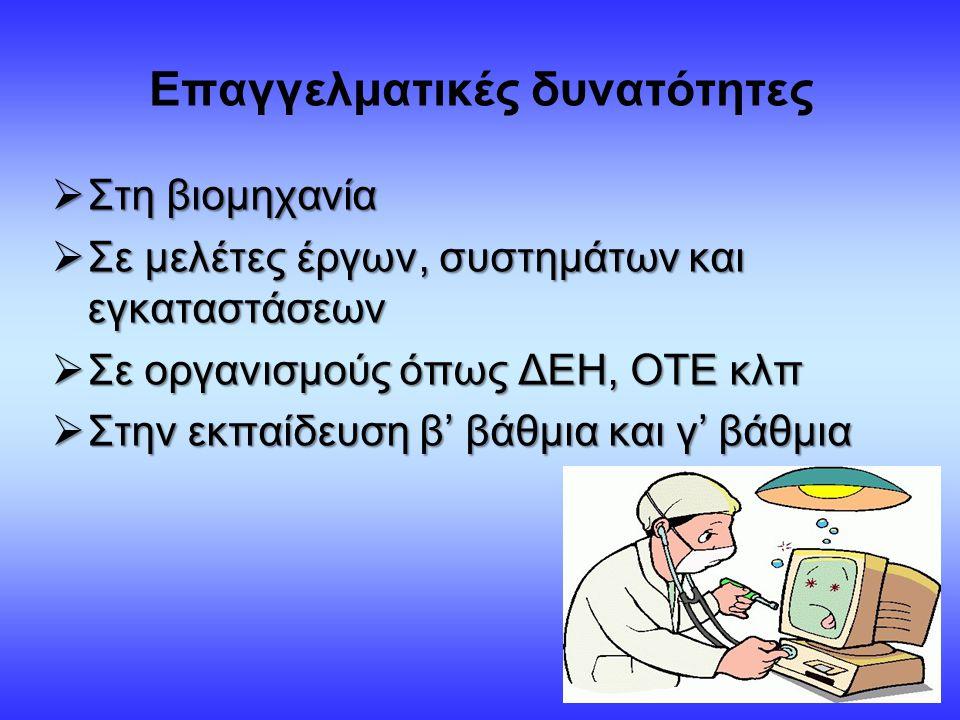 Επαγγελματικές δυνατότητες  Στη βιομηχανία  Σε μελέτες έργων, συστημάτων και εγκαταστάσεων  Σε οργανισμούς όπως ΔΕΗ, ΟΤΕ κλπ  Στην εκπαίδευση β' β