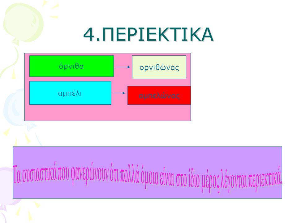 4.ΠΕΡΙΕΚΤΙΚΑ όρνιθα ορνιθώνας αμπέλι αμπελώνας