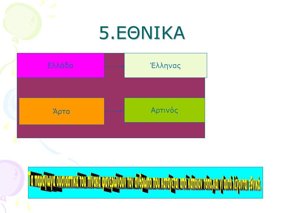 5.ΕΘΝΙΚΑ Ελλάδα Άρτα Αρτινός Έλληνας