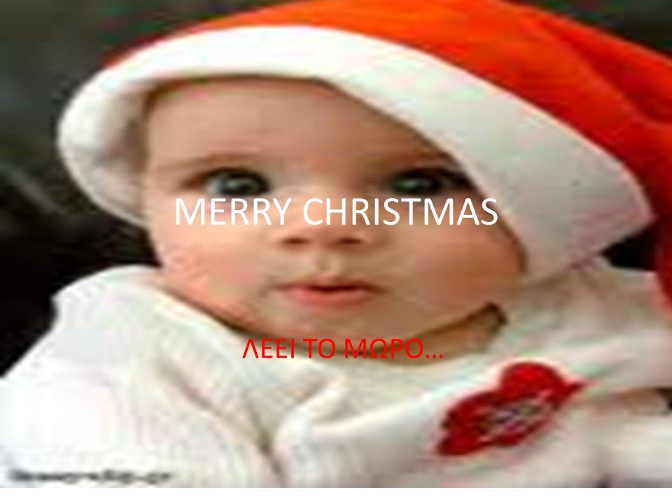 MERRY CHRISTMAS ΛΕΕΙ ΤΟ ΜΩΡΟ…