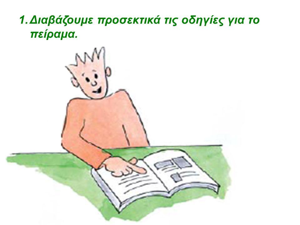 1.Διαβάζουμε προσεκτικά τις οδηγίες για το πείραμα.