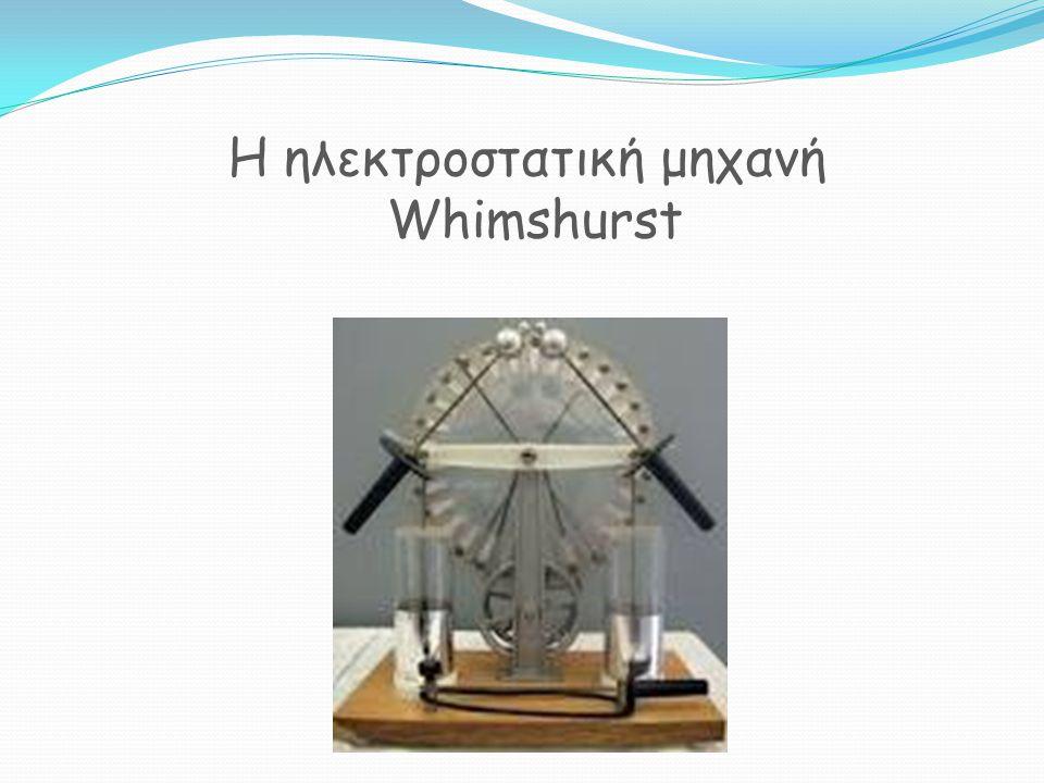 Η ηλεκτροστατική μηχανή Whimshurst