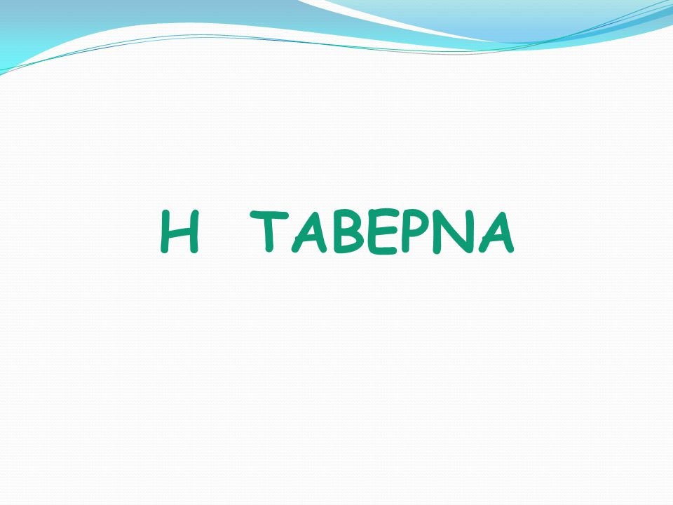 Η ΤΑΒΕΡΝΑ