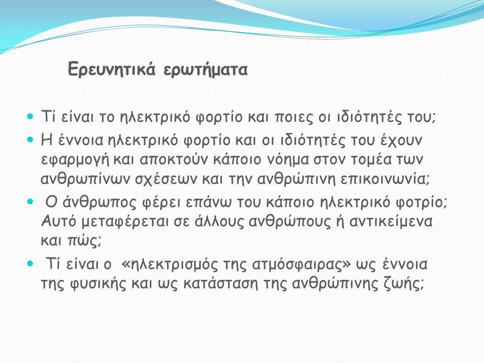 ΗΛΕΚΤΡΙΚΑ ΦΟΡΤΙΣΜΕΝΑ ΠΑΙΧΝΙΔΙΑ