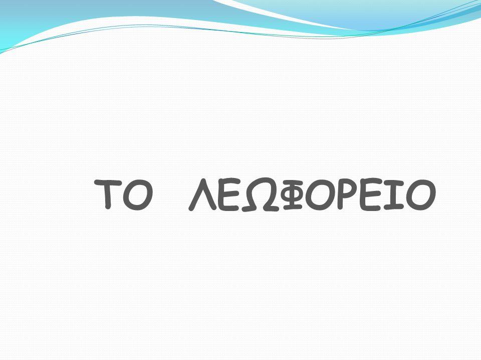 ΤΟ ΛΕΩΦΟΡΕΙΟ