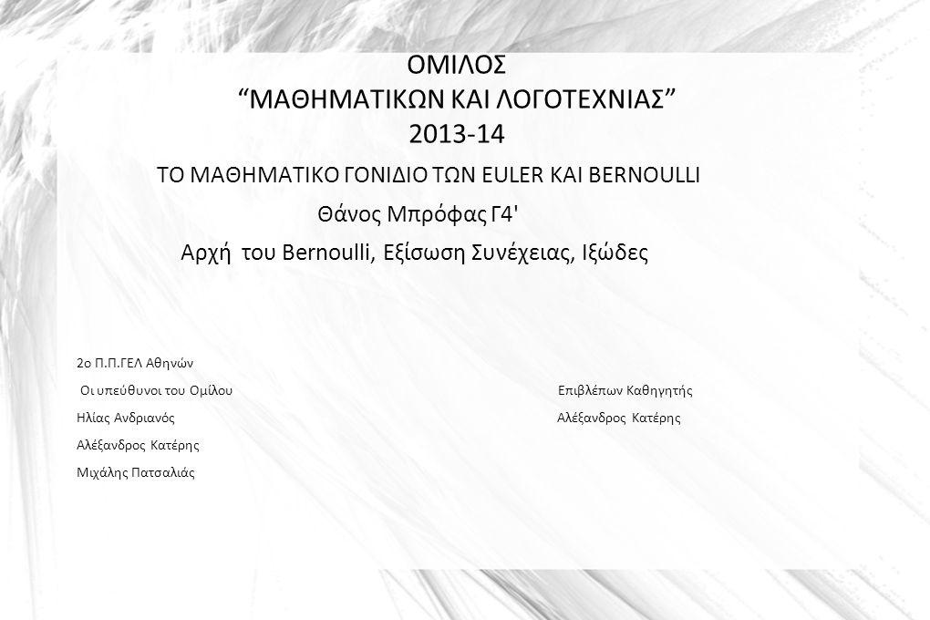 """ΟΜΙΛΟΣ """"ΜΑΘΗΜΑΤΙΚΩΝ ΚΑΙ ΛΟΓΟΤΕΧΝΙΑΣ"""" 2013-14 TΟ ΜΑΘΗΜΑΤΙΚΟ ΓΟΝΙΔΙΟ ΤΩΝ EULER ΚΑΙ BERNOULLI Θάνος Μπρόφας Γ4' Αρχή του Bernoulli, Εξίσωση Συνέχειας, Ιξ"""