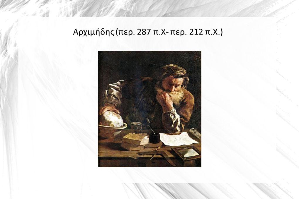 Αρχιμήδης (περ. 287 π.Χ- περ. 212 π.Χ.)