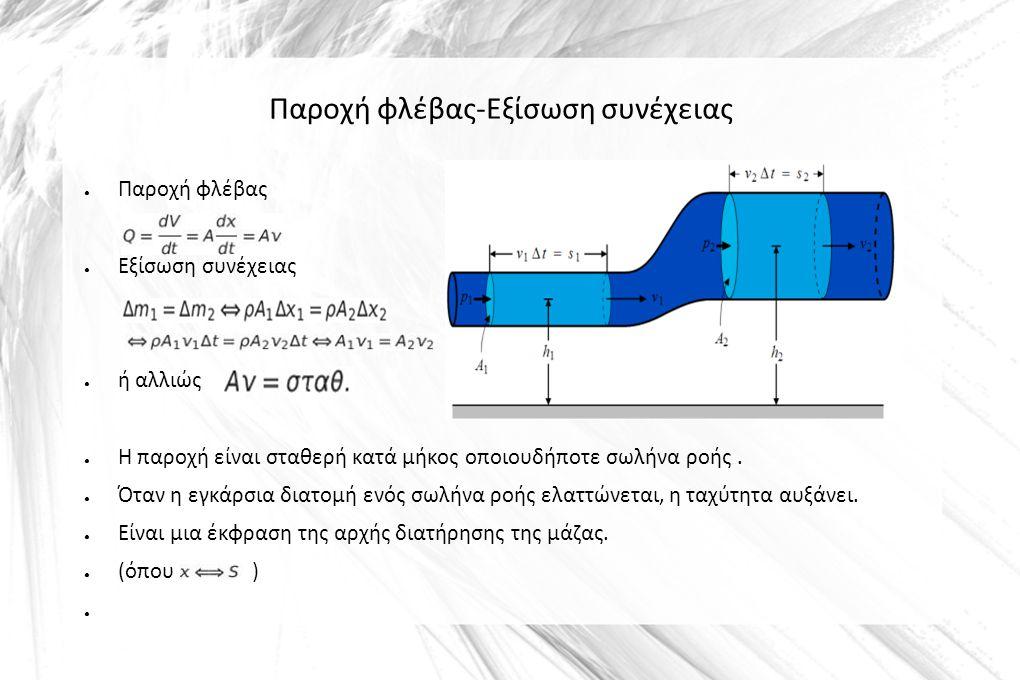 Παροχή φλέβας-Εξίσωση συνέχειας ● Παροχή φλέβας ● Εξίσωση συνέχειας ● ή αλλιώς ● Η παροχή είναι σταθερή κατά µήκος οποιουδήποτε σωλήνα ροής. ● Όταν η