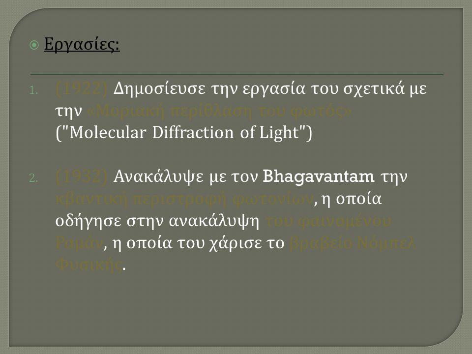  Διεξήγαγε πειραματικές και θεωρητικές μελέτες σχετικά με την περίθλαση του φωτός από ακουστικά κύματα των υπερηχητικών και hypersonic συχνοτήτων και για τις επιπτώσεις που παράγονται από ακτίνες Χ στις υπέρυθρες δονήσεις σε κρυστάλλους που εκτίθενται σε συνηθισμένο φως.