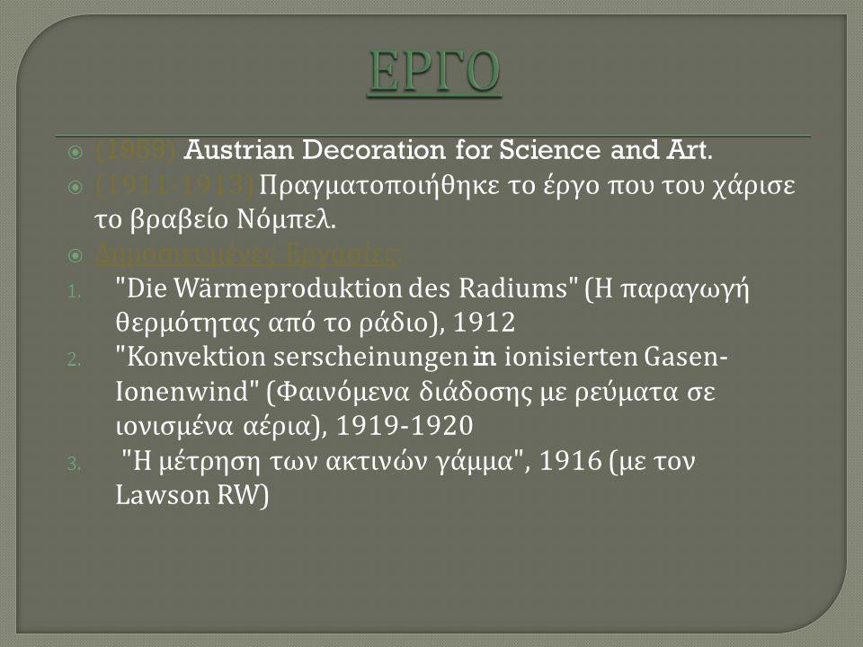  (1959) Austrian Decoration for Science and Art.  (1911-1913) Πραγματοποιήθηκε το έργο που του χάρισε το βραβείο Νόμπελ.  Δημοσιευμένες Εργασίες :