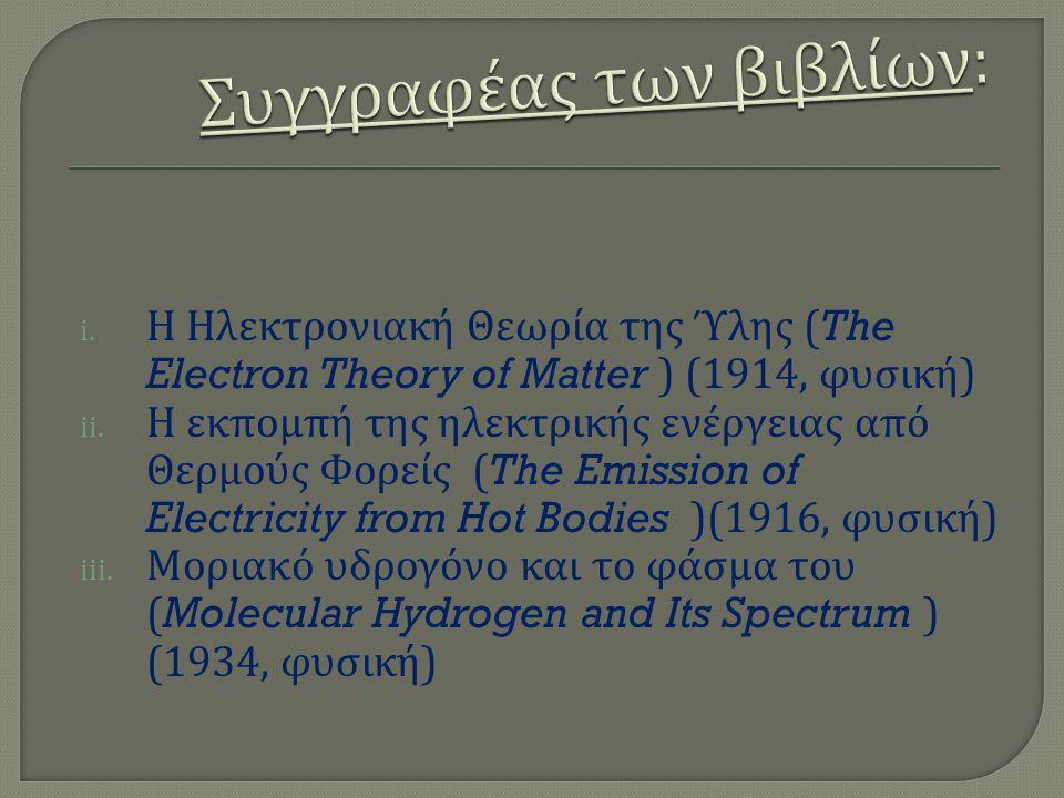  Μετάλλιο Hughes: 1920  Βρετανική Ένωση για την Πρόοδο της Επιστήμης : Πρόεδρος Τμήματος Α (1921)  Ινστιτούτο Φυσικής : Πρόεδρος (1926-28)  Βασιλική Εταιρεία : καθηγητής έρευνας στο Yarrow(Yarrow Research Professor) (1926- 1944)  Βραβείο Νόμπελ Φυσικής : 1928  Ιππότης της βρετανικής αυτοκρατορίας : 1939